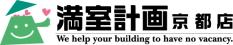 満室計画 京都店